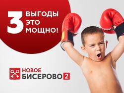 Микрорайон «Новое Бисерово 2» 2 месяца ипотеки за наш счет + скидка 3